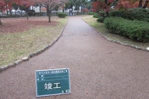 元茨木川 竣工3